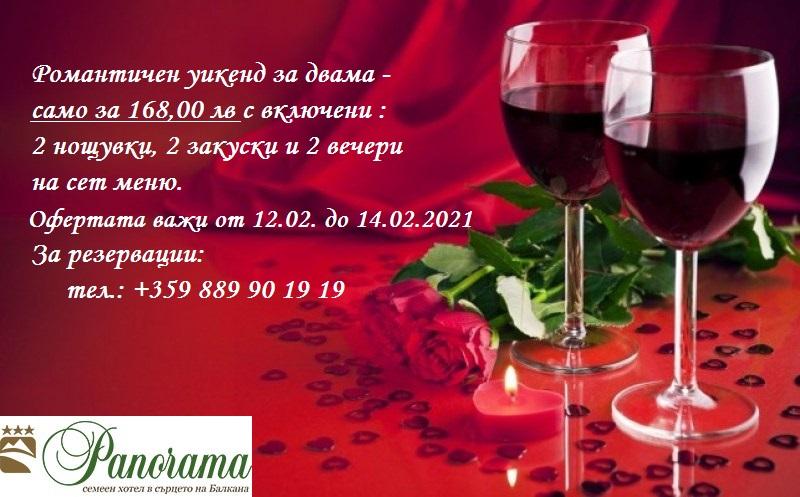 Св. Валентин 2- Panorama- Оферта